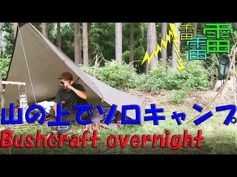 山の上でソロキャンプ Bushcraft & Overnight camp in mountain
