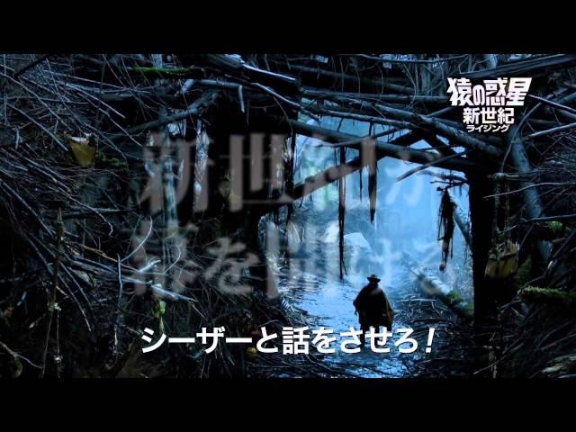 映画『猿の惑星:新世紀(ライジング)』ブルーレイ&DVD予告編