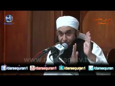 Aakhirat ki haqiqat by www.darsequran.com