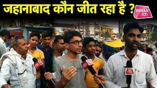 Jehanabad Lok Sabha Seat। कौन जीत रहा है ? Arun Kumar।Surendra Yadav। Chandeshwar chandrav