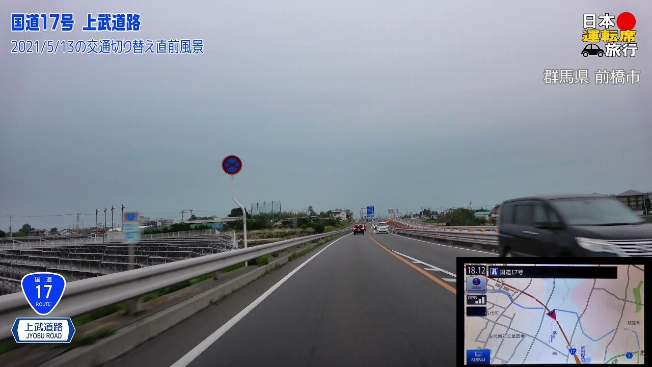 【ショートレポ】国道17号 上武道路 交通切り替え直前風景 / ナビ画 4K 車載 228