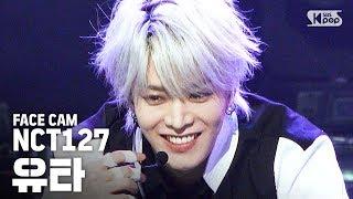 Download lagu [페이스캠4K] NCT127 유타 '영웅' (NCT127 YUTA 'Kick it' FaceCam) │ @SBS Inkigayo_2020.3.29