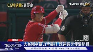 沒有極限的男人! 大谷翔平暴力全壘打 球速破個人紀錄|TVBS新聞