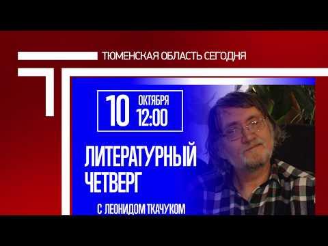 Литературный четверг - с Леонидом Ткачуком