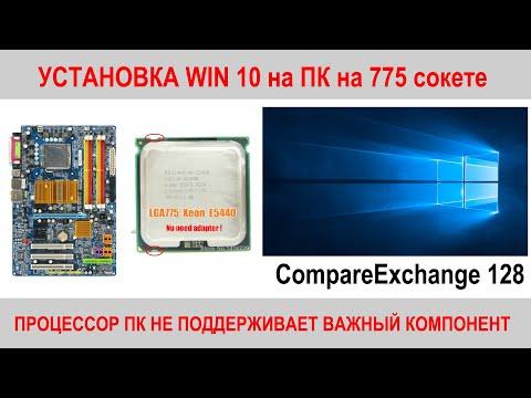 Установка Windows 10 на ПК на 775 сокете (Процессор компьютера не поддерживает важный компонент)
