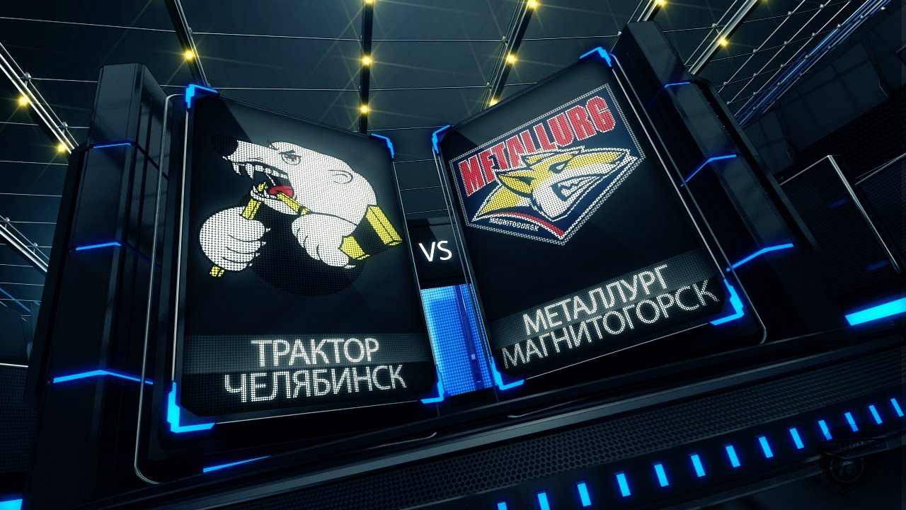 Трактор — Металлург Мг 2 февраля, хоккейный матч