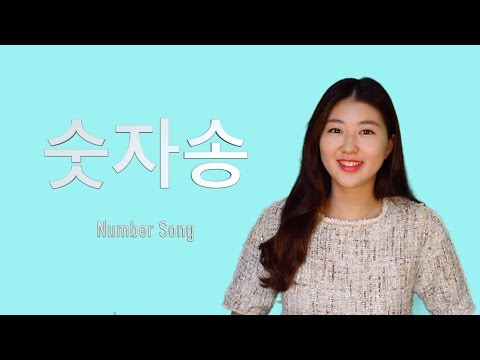 Cute Korean Number Song 숫자송