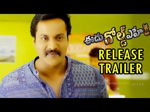 Eedu Gold Ehe Release Trailer- Sunil, Sushma Raj, Richa Panai || Veeru Potla