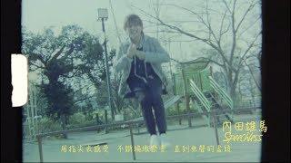 Speechless (中文字幕精華版)/ ?田雄馬