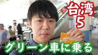 台湾高速鉄道のグリーン車最高すぎ!【台湾旅5】