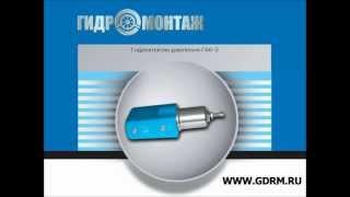 видео Гидроклапан давления