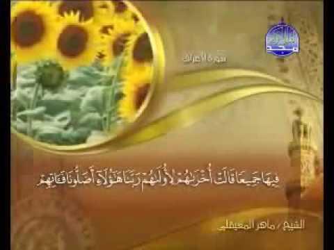 سورة الأعراف مكتوبة  ماهر المعيقلي Surat Al-A'raf Maher Almuaiqly Quran