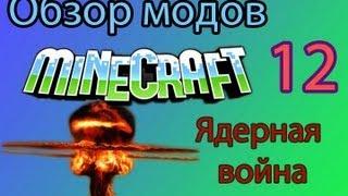 Обзор мода Minecraft - Ядерная война ! ( 12 )