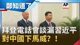 中轟-20衝著美國來?!黃創夏揭中國