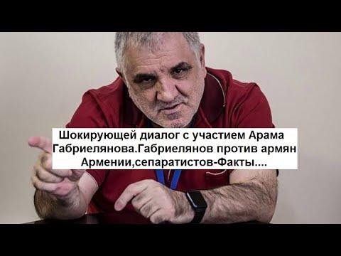 Шокирующей диалог с участием Арама Габриелянова.Габриелянов против армян Армении,сепаратистов-Факты