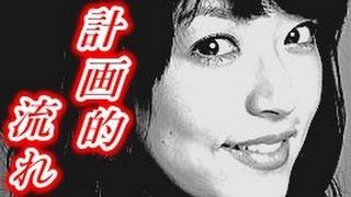 【驚愕陰謀】井上真央の力がヤバすぎる!! チャンネル登録はこちら→htt...