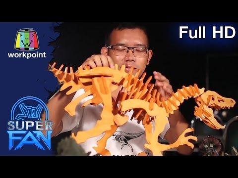 ย้อนหลัง แฟนพันธุ์แท้ SUPER FAN | Audition | ไดโนเสาร์ | Full HD