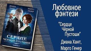 Буктрейлер Диана Хант, Марго Генер - Сердце Чёрной Пустоши (Любовное фэнтези)
