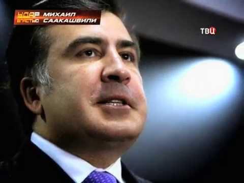 ТВЦ Удар властью «Саакашвили»