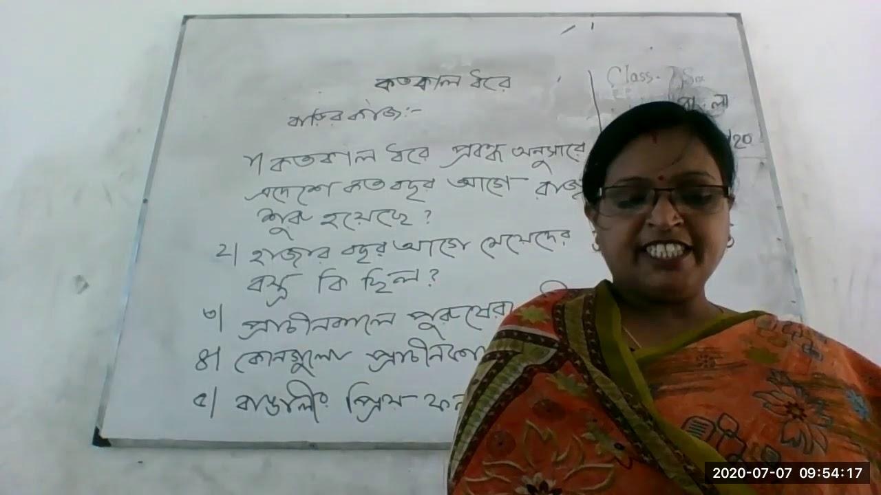 Class 6 Bangla - YouTube
