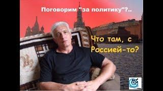 Россия -  основная задача.  Что сейчас важнее всего для России