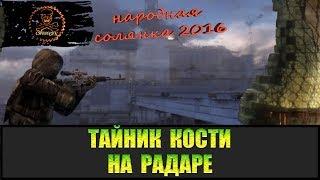 Сталкер Народная солянка 2016 Тайник Кости на Радаре все места.