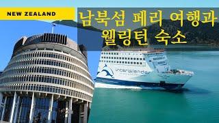 뉴질랜드 남섬과 북섬 여행 -  페리여…