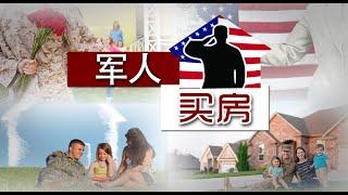 军人专享房贷优惠 Speical Loans offering to Military 安家纽约 LivingInNY (10/14/2015)