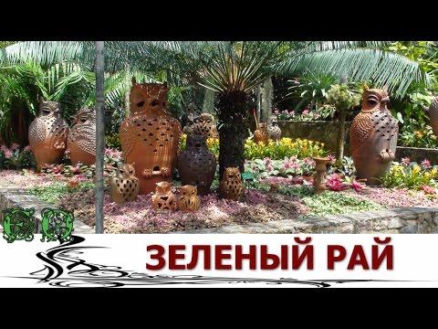 Зеленый РАЙ.  Сады в Восточном стиле
