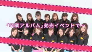 恵比寿マスカッツ × 新宿TSUTAYA がコラボ! 4/3発売「卒業アルバム」連...