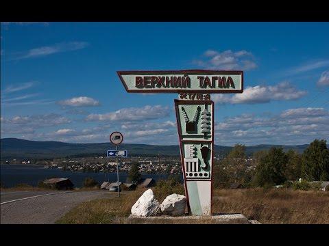 знакомства города верхнего тагила