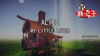 【カラオケ】ALICE/MY LITTLE LOVER