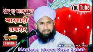 Maulana Idrees Raza Sahab ''Marwadi Taqreer''  Faizan E Ramzan || 2018 || Part 1