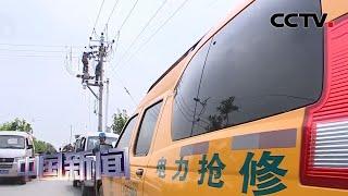 [中国新闻] 石家庄:投资9.1亿元改善民生用电   CCTV中文国际