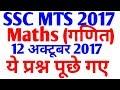 SSC MTS 2017 || 12 October को ये पूछा गया  || Maths Questions Asked || SSC MTS EXAM Maths