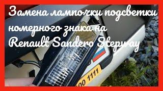 Замена лампочки подсветки номерного знака Renault Sandero Stepway 2012
