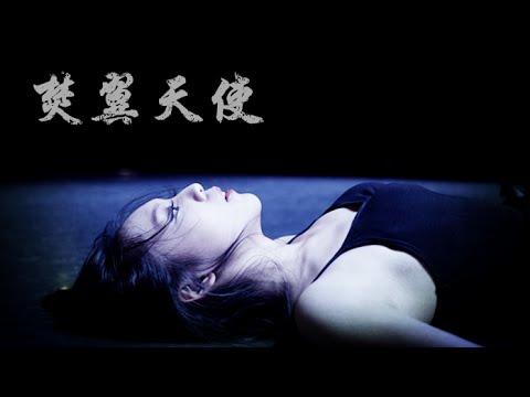 0:00 / 26:11 《焚翼天使》舞蹈学院校花误入歧途,震惊千万网友~
