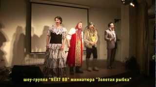 НЕКСТ ББ миниатюра Золотая рыбка
