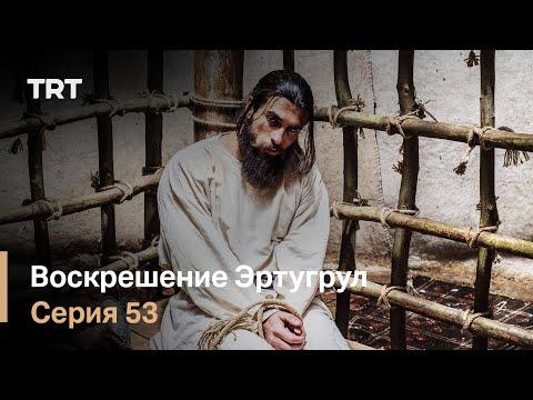 Воскрешение Эртугрул Сезон 1 Серия 53