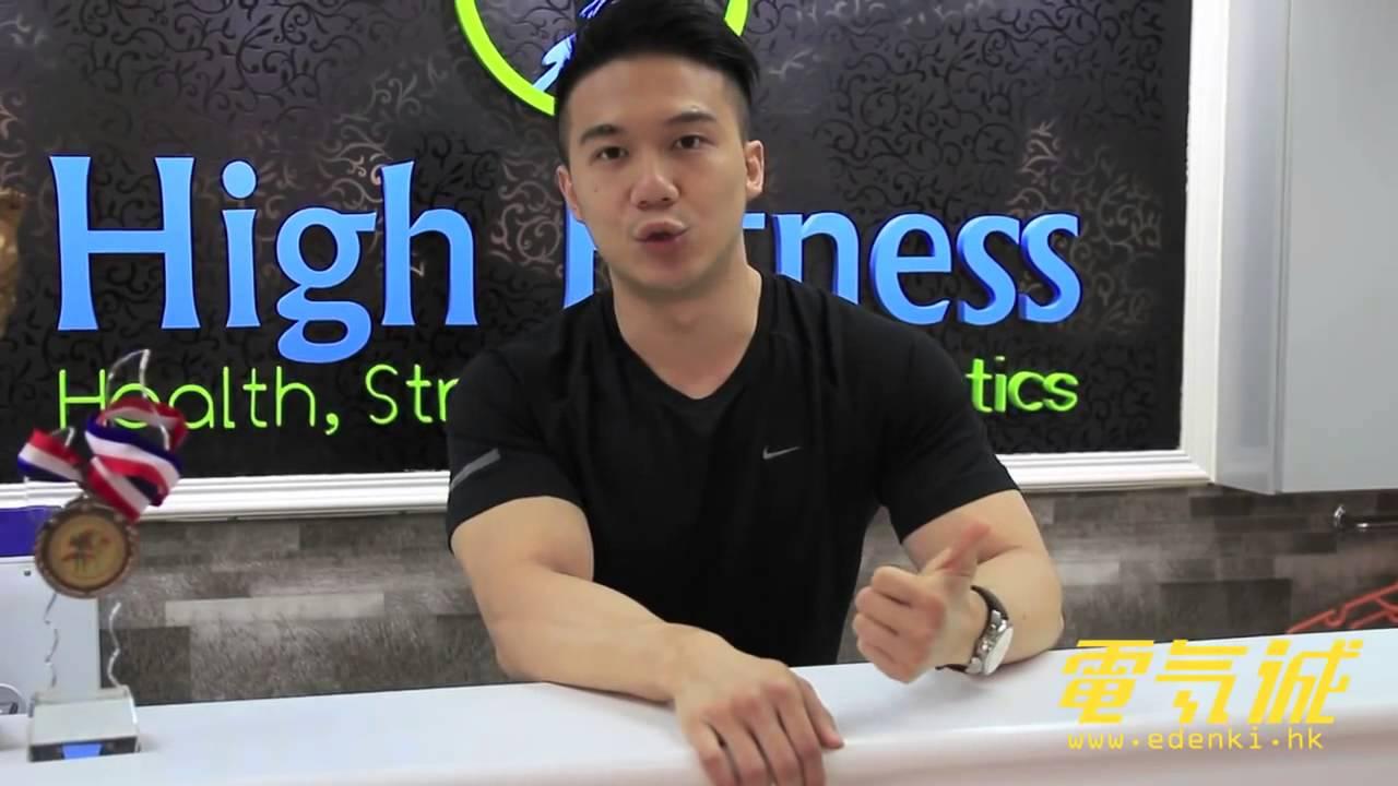 【腹肌健身教學 - 飲食篇】eDenki專訪High Fitness 私人健身教練 Francis Lam - YouTube