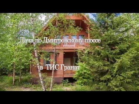 Снять дачу на лето |  Аренда дома на лето по Дмитровскому шоссе | Kvar-dom.ru