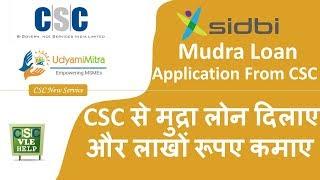CSC से मुद्रा लोन दिलाए और लाखों रूपए कमाए   Online loan application from csc
