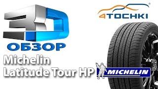 3D-Обзор шины Michelin Latitude Tour HP на 4 точки. Шины и диски 4точки - Wheels & Tyres 4tochki(3D Обзор шины Michelin Latitude Tour HP на 4 точки. Шины и диски 4точки - Wheels & Tyres 4tochki Подробное описание шины и отзывы..., 2016-02-08T13:10:24.000Z)