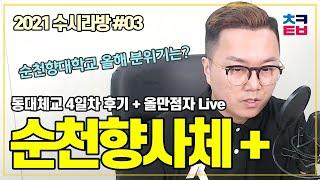 순천향사체 특집 + 동국대체교 올만점자 인터뷰! + 4…