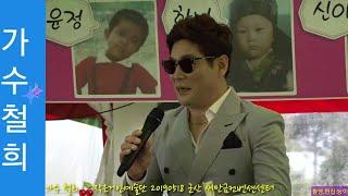 윤정&하니🍒작은거인예술단🎵군산항아 (가수) 철희  우정출연🎈19/05/18 군산 새만금 컨벤션센터(능이)