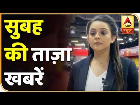 सुबह की ताज़ा खबरें LIVE   ABP News Hindi
