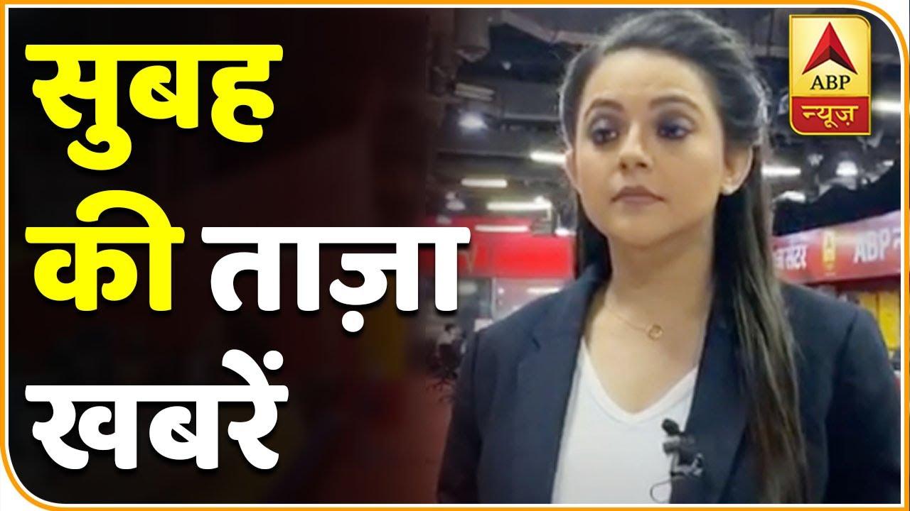 सुबह की ताज़ा खबरें LIVE  | ABP News Hindi