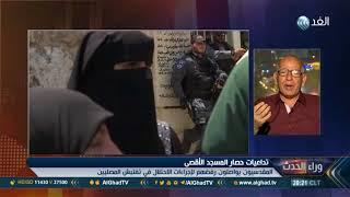 بالفيديو| صحفي يطالب بقمة عربية لمناقشات الانتهاكات الإسرائيلية ضد الأقصى