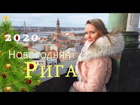 Новый год без снега! РИГА 2020.