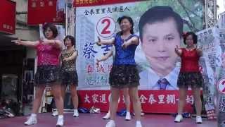 新莊區全泰里~蔡吉陽里長侯選人(2)競選總部成立茶會103